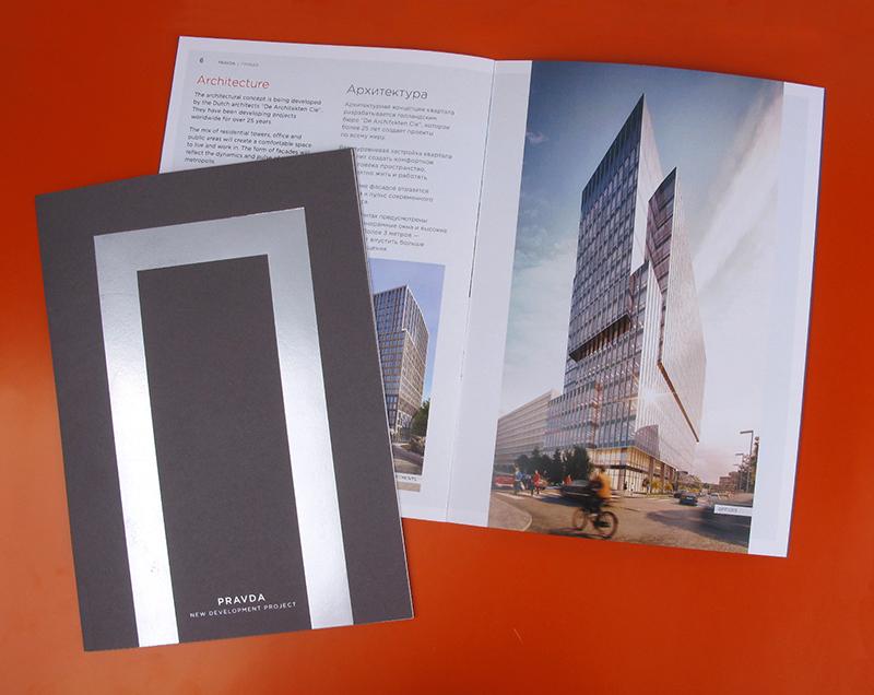 broshura-pravda-1